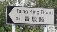 TsingKingRd Sign