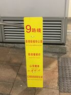 Hong Kong Island 9 route information