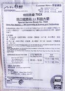 NWFB 792X Notice HKUSTInfoDay2011
