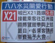 CTB X21 88FundRaisingCampaign Notice