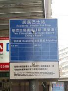 TwoChinachemExchangeSquare(KingsRoad) sign 20180401