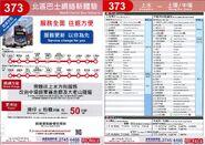 373 leaflet