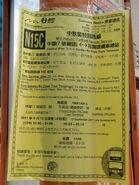 NWFBN15C 2011MA notice