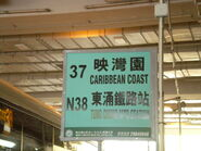 37@逸東總站牌