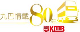KMB 80thAnniversary logo