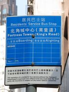 FortressTower(KingsRoad) sign 20180401