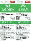 W3 round-trip tickets 201809