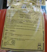 NWFB N9 2013MAF notice