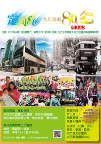 KMB BCOY 2013 Poster