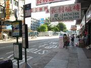 On Hong Road 2