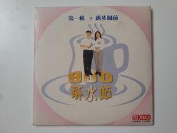 KMB Staff Canteen 900 Vol.1