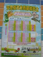 TinYanMarketBus Timetable