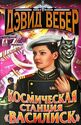 HH1 Russian cover 1