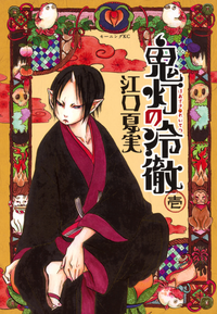 Hozuki Cover