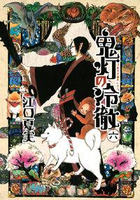 Hozuki Volume Cover 6