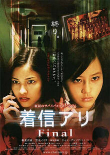 One Missed Call (2003) | Horror Film Wiki | FANDOM powered