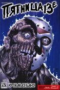 Friday-the-13th Bloodbath