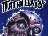 Friday the 13th: Bloodbath