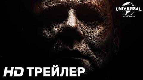 ХЭЛЛОУИН Трейлер в кино с 18 октября