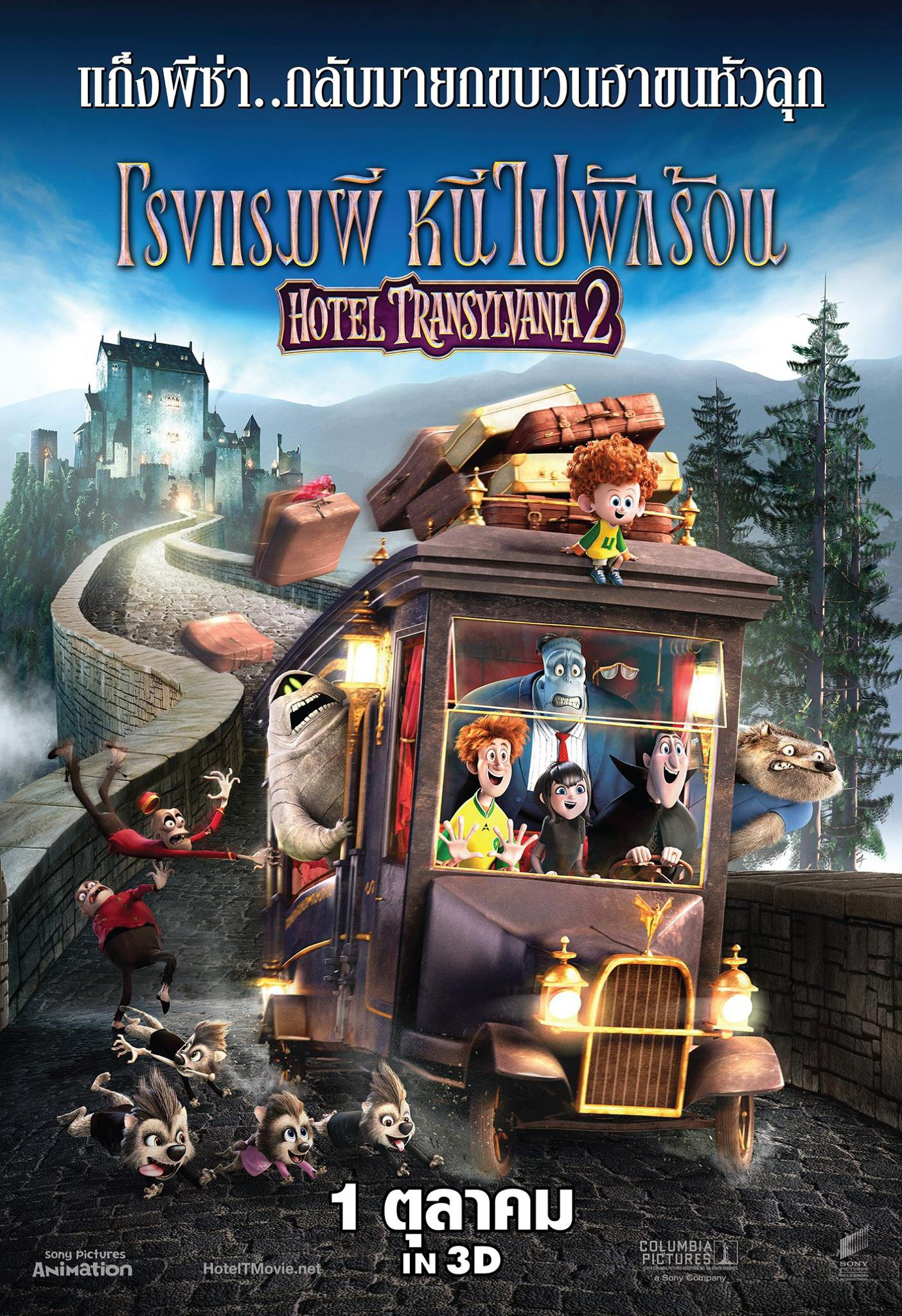 Hotel Transylvania 2 Russian Poster
