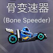 Bone Speeder pixelated