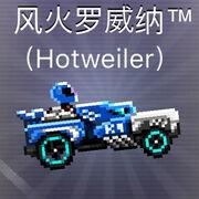 Hotweiler pixelated