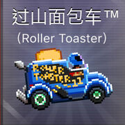 Roller Toaster pixelated