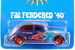 Hot Wheels 12th Collectors Convention Fat Fendered