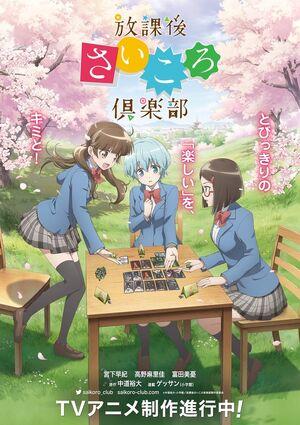 HSC Anime Visual 1