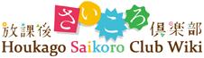 Houkago Saikoro Club Wiki