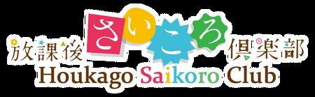 Houkago Saikoro Club Logo