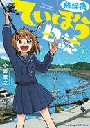 Houkago Teibou Nisshi (manga)