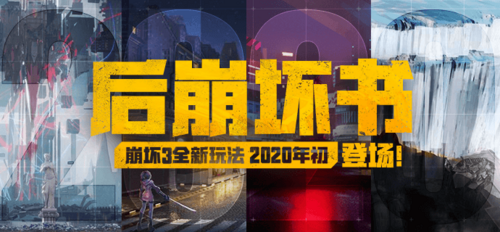 Post-Houkai DLC Banner