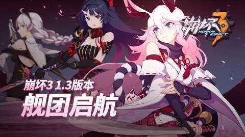 Houkai Impact 3rd - 1.3PV