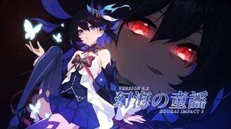崩壊3rd公式PV ver.3.2「幻海の童謡」