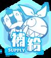Supply1