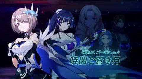 崩壊3rd公式PV ver.2.9「暁闇と蒼き月」