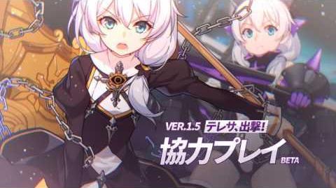 崩壊3rd公式PV ver.1.5「テレサ、出撃!」(full voice) 夏水着イベント