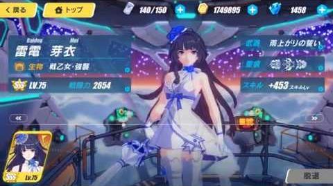 Honkai Impact 3rd - Valkyrja test SSS Striker Mei Full Birthday set