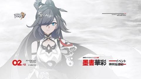 崩壊3rd公式PV ver.3.7「墨書華彩」