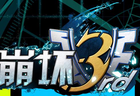Houkai 3rd v1 logo