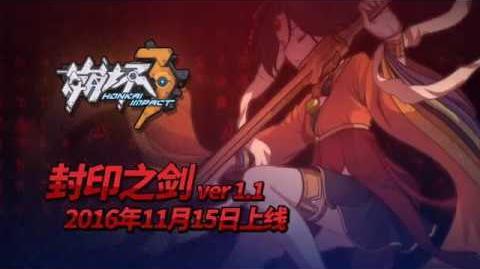 Houkai Impact 3rd - 1.1PV