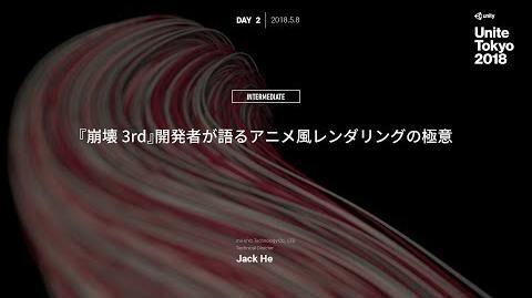 【Unite Tokyo 2018】『崩壊3rd』開発者が語るアニメ風レンダリングの極意