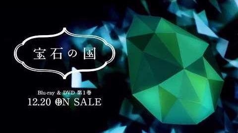 『宝石の国』Blu-ray&DVD CM①【フォスフォフィライト】