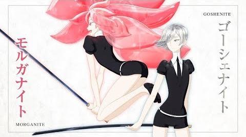 TVアニメ『宝石の国』ミニキャラPV~モルガナイト&ゴーシェナイトVer.~