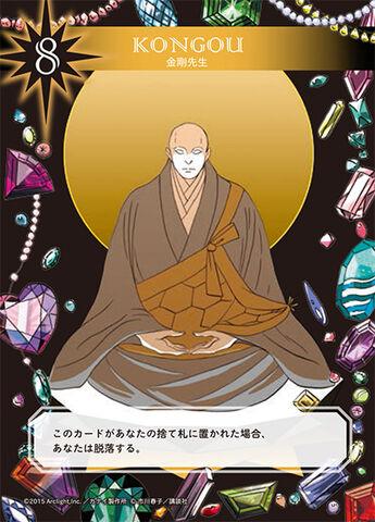 File:Kongou card.jpeg