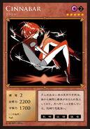 Shinsa card3