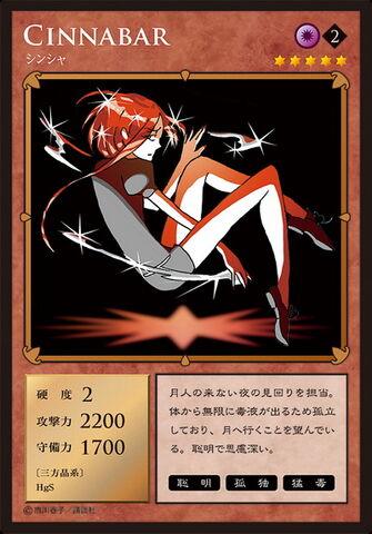 File:Shinsa card3.jpg