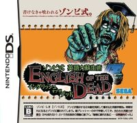 English of the dead ds001boxart 160w