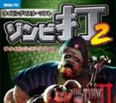 The Typing of the Dead 2